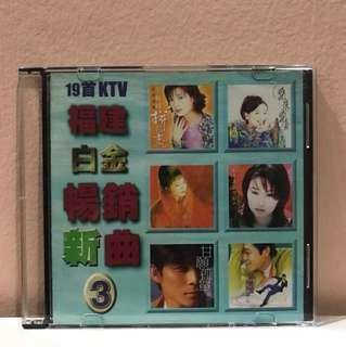 福建白金畅销新曲 KTV