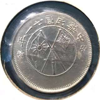 🌟 Rare Double Flag Mint! 1932 China 🇨🇳 Yun Nan Province Double Flag 20 Cents Silver Coin, Very Nice Beautiful Condition. 民國廿一年 雲南省造 雙旗 貳角 庫平一錢四分四釐 銀幣 🌟