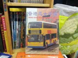 香港巴士年鑑 1998年