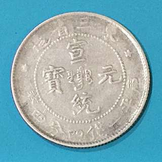 China Empire Xuan Tong Manchurian Province Silver Coin 20 Cent Year sale30%