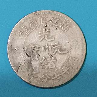 China Empire kwangxu Foo kien province silver coin 10 cent Year 1896-1903