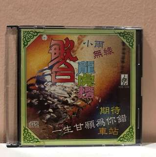 歌台龙虎榜 CD