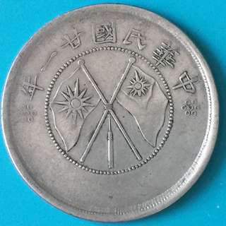 China Republic Yunnan province silver coin 50 cent Year 1932 sale 30%