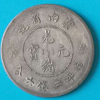 China Empire Kwanghsu Yunnan Silver Coin 3 Mace 6 candereen Year 1911-1949 ( slightly off center)  sale30%