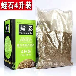 4L Vermiculite Sand for Reptile / Egg Hatching for Tortise / Frog / Snake....
