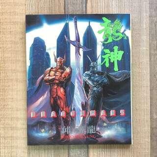 龍神 Dragonman #5 邱福龍 KHOO FUK LUNG 鐵將縱橫作者 騰龍出版社 1993年產物