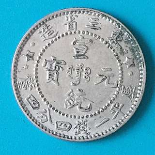 China Empire Xuan Tong Era Manchurian Province Silver Coin (big stars between small stars) 20 Cent Year 1908