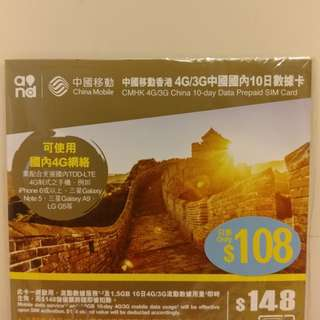 中國移動 4G 電話卡