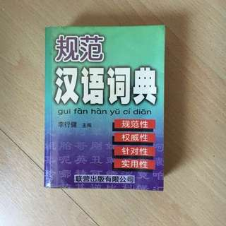 Chinese Dictionary (PSLE Approved)