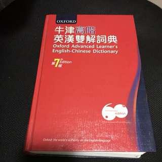 Oxford 牛津高階英漢雙解詞典