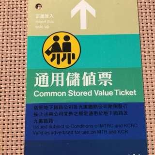 地鐵小童通用儲值車票「舊版」
