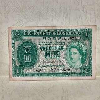 香港一元紙幣