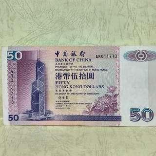 香港五十元紙幣