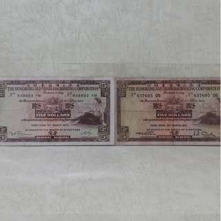 香港五元紙幣