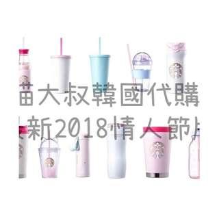 〔新品預告〕韓系😍Starbucks 2018情人節特別版