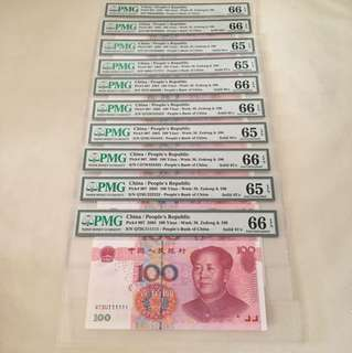 China Rmb 100 With Solid number
