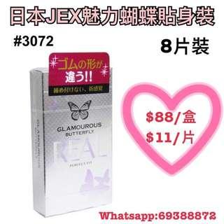 日本JEX魅力蝴蝶真貼身8片裝。$88