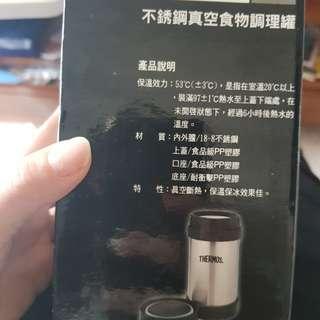🚚 THERMOS 不鏽鋼真空食物調理罐
