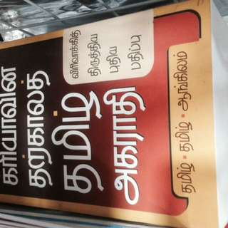 Tamil Dictionary / Olai Chuvadi