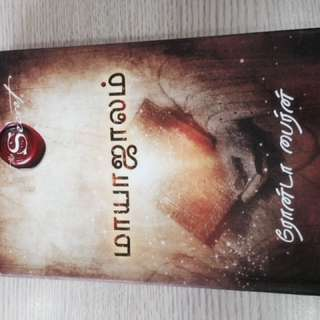 Rhonda Byrne's The Secret Series In Tamil