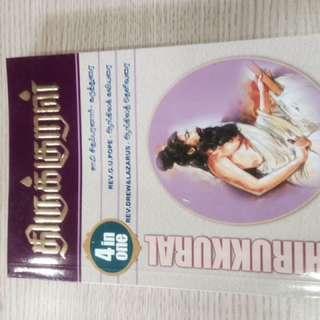 Selected Tamil Books