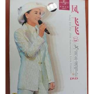 凤飞飞 35周年演唱会 DVD
