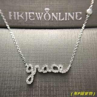 18K 白金 鑽石 grace 頸鍊 (16+1吋)