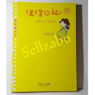 偶的日记 By 六六 Pregnancy Diary Chinese Book Sellzabo