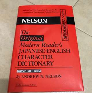 Japanese-English Character Dictionary by Nelson