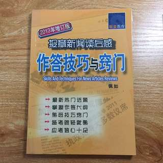 Secondary Chinese News and Techniques for News Articles Reviews