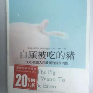 {The Pig That Wants To Be Eaten}
