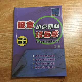 Secondary Chinese News Articles Reviews