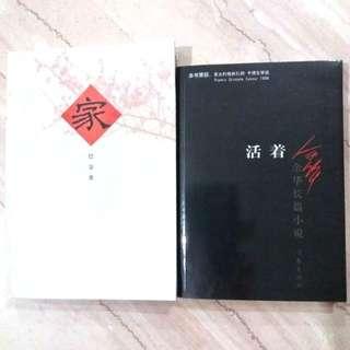 Chinese Classics bundle sale