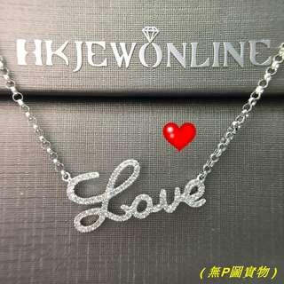❤18K 白金 鑽石 Love 頸鍊 (16+1吋)