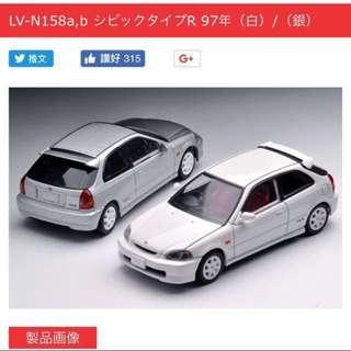 日版Tomytec LV-N158 Honda Civic Type R (ek9) 白銀兩色