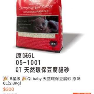 🚚 豆腐砂換松木砂