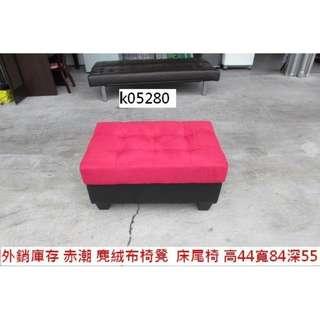 K05280 赤潮 麂絨布 床尾椅 @ 板橋二手家具,回收傢俱,搬家二手家具,收購餐廳桌椅,回收家具,二手家具