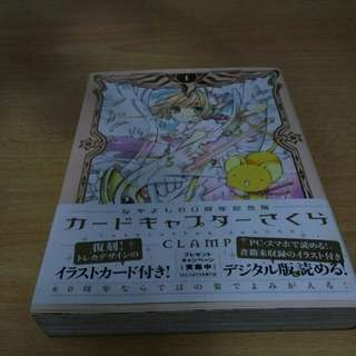 Card captor sakura book 1