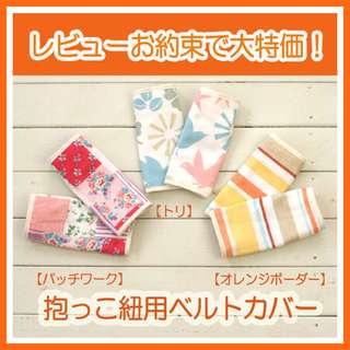 清貨🌸日本製Hugmamu 🌸 三重紗純棉咬咬巾一套兩對(大小) $138