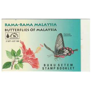 MALAYSIA 1996 BUTTERFLIES Booklet of 10V 30c Mint MNH SG SB6