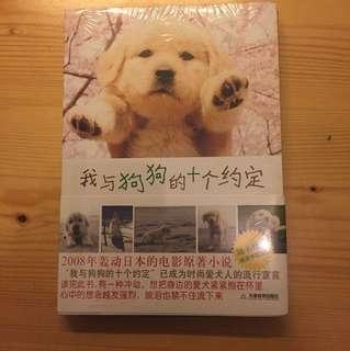 全新《我與狗狗的十個約定》簡體字版