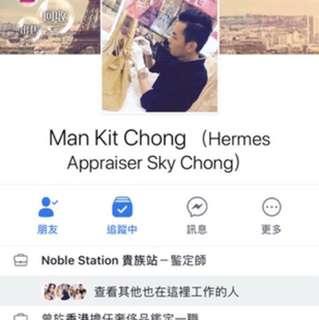 資深鑒定師SKY今晚會在post一些假包圖片給大家參考對比學習,兩個大熱品牌Chanel 和Hermes☝🏻有興趣可以去加他facebook留意哦☺️