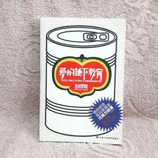 【二手書】愛的地下教育 彭浩翔