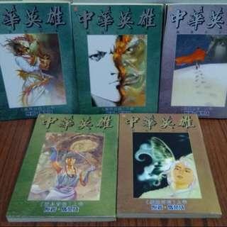 中華英雄精裝合訂本(散書5本),莫問出處上下卷,英雄低首上卷,面具背後上卷,魔姬再臨上卷,馬榮成作品,文化傳信出版