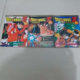 絕對珍藏 龍珠Dragon Ball Z 彩色劇場版 3 本