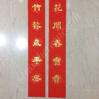 Lunar New Year Chinese Calligraphy Couplets