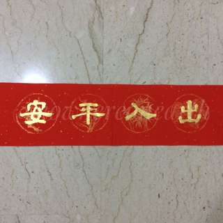 Lunar New Year Chinese Calligraphy