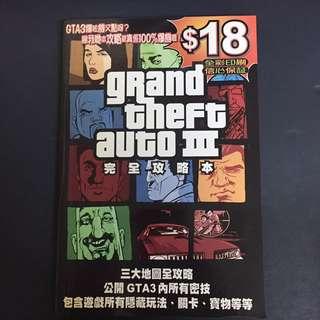 Grand Theft Auto GTA 3 中文攻略本