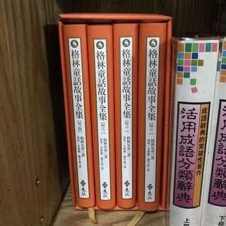 格林童話故事全集(一套共四本)