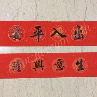 Lunar New Year Chinese Calligraphy in Semi-cursive Script